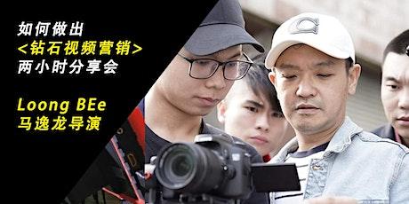 12-02-2020 Loong BEe 马逸龙导演 - 如何做出【钻石视频营销系统】两小时分享会 tickets