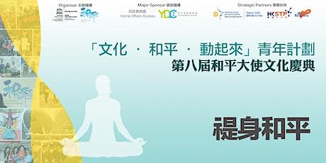 Wellness for Peace  禔身和平 tickets