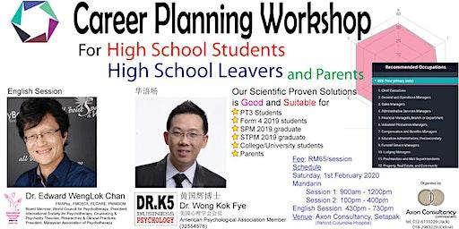 Career Planning Workshop