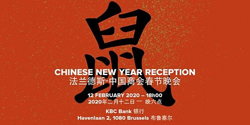 FCCC Chinese New Year Reception - 12 February 2020 - Brussels