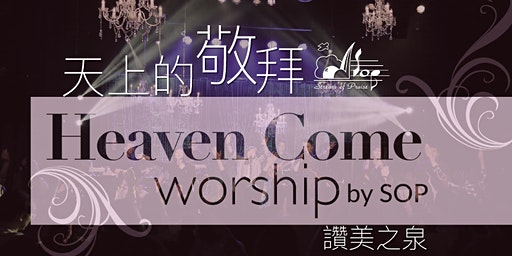 讚美之泉 Heaven Come Night of Worship February 5, 2020