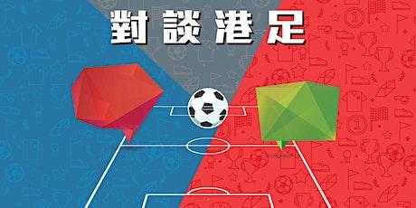 《對談港足─展望2025策略計劃》HKFA Public Consultation Sessions tickets