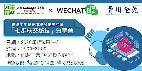 《香港中小企跨境平台銷售推廣七步成交秘技分享會》 tickets