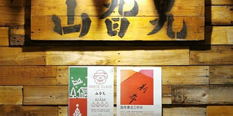 鼠年書法工作坊  2020 Chinese Calligraphy Workshop tickets