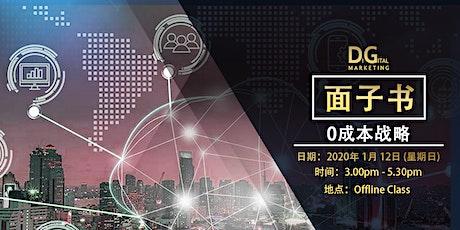 Facebook Marketing PJ KL【 0成本战略! 】国际大学认证 tickets
