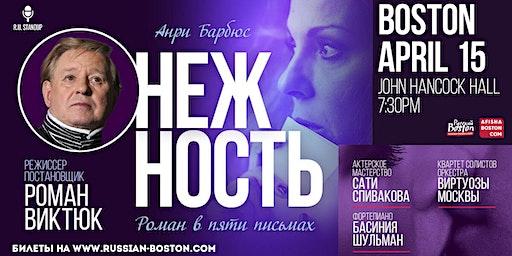 Моноспектакль Романа Виктюка «Нежность»