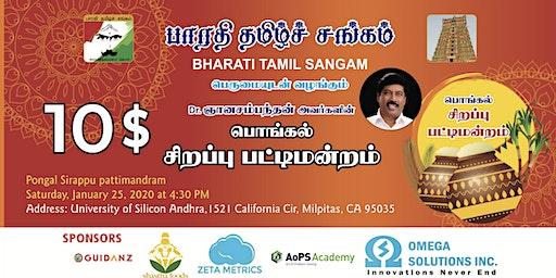 Dr.Gnanasambandan Pongal Special Pattimandram