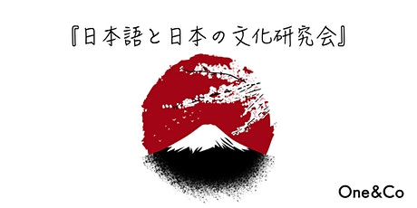 「日本語と日本の文化研究会」 tickets