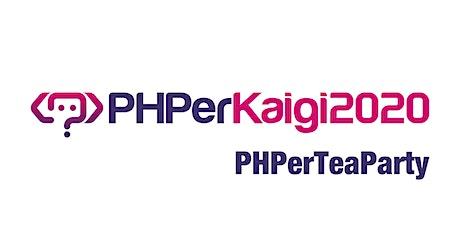 PHPerKaigi 2020 PHPer茶会 tickets