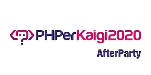 PHPerKaigi 2020 懇親会