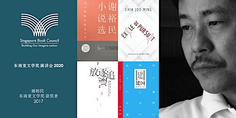 S.E.A. Write Talks 2020: 邂逅南洋图像  ——当华语语系遇上东南亚多元文学 tickets