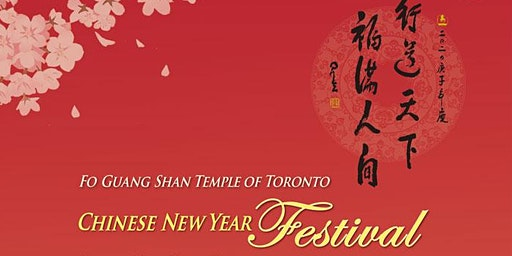 2020 Fo Guang Shan Temple of Toronto Chinese New Year Fair