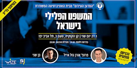 המשפט הפלילי בישראל tickets