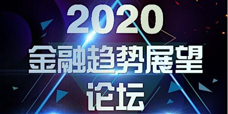 【2020金融趋势展望论坛】Fintech Trends Forum tickets