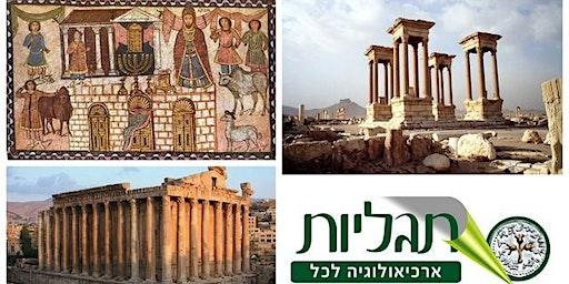 ארכיאולוגיה מעבר לקווי האויב -  הכנס השנתי של תגליות