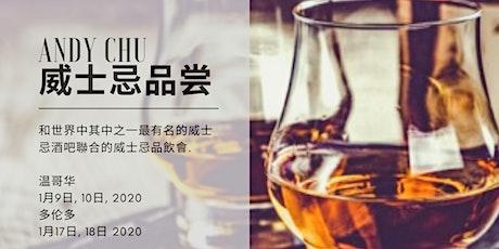 Andy Chu 的威士忌品鉴 tickets