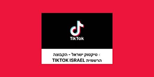 טיקטוק ישראל - סדנה צילום ושיווק