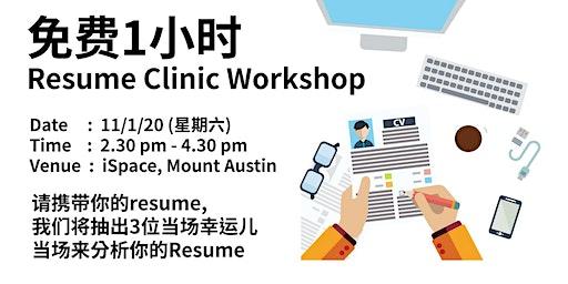 Resume  Clinic Class