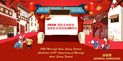 2020微软亚洲春晚: 游园票 (2020 Microsoft Asian Spring Festival: General Admission)