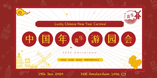 Lucky Chinese New Year  Festival