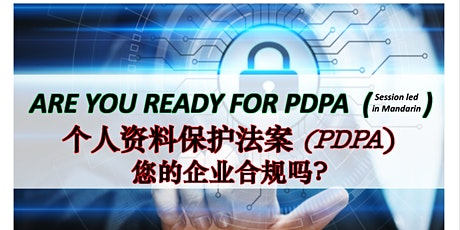 Are you Ready for PDPA  您的企业对个人资料保护法案合规了? tickets
