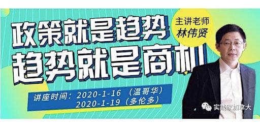 《决胜2020》实践家林伟贤博士预趋势,践未来多伦多开年讲座