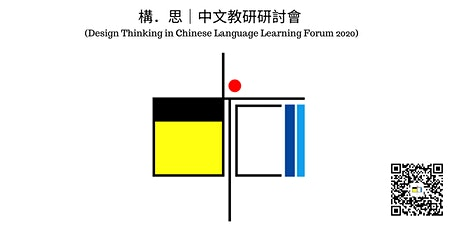 構.思|中文教研研討會 (Design Thinking in Chinese Language Learning Forum 2020) tickets