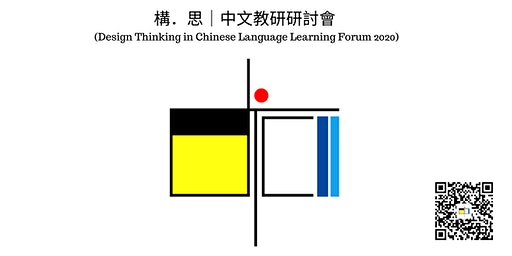 構.思|中文教研研討會 (Design Thinking in Chinese Language Learning Forum 2020)