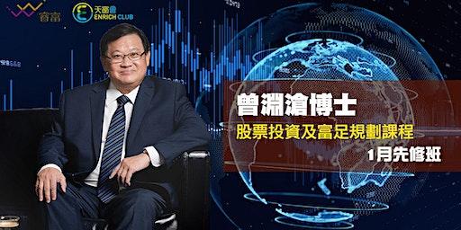 曾淵滄博士「股票投資及富足規劃課程」先修班 - 1月班