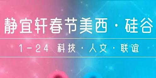 静宜轩硅谷科技文化联谊沙龙(2020春节)