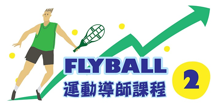 2020年2月【旋風球基礎/運動導師】課程 image