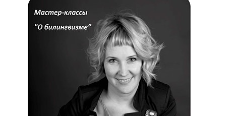 Seminar Series: Russian-English Bilingual Development in Children tickets