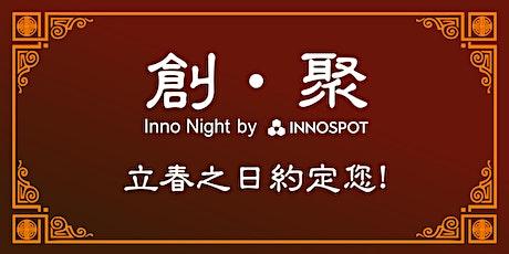 創‧聚 (Inno Night by Innospot) tickets