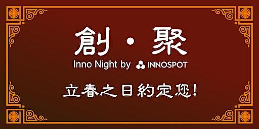 創‧聚 (Inno Night by Innospot)