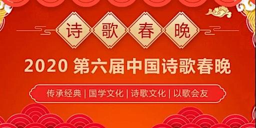 剑桥诗歌春晚 CAMBRIDGE CHINESE POETRY SPRING FESTIVAL GALA