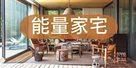 能量家宅 (地磁学)Positive Energy for Home (Geomagnetism) tickets