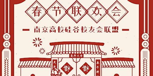2020 南京高校硅谷校友春节联欢会 (东南大学,南京大学,南京理工大学,南京师范大学,南京航空航天大学,南京工业大学)南京高校硅谷校友会联合主办