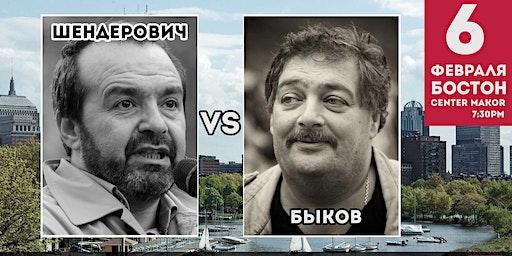 Дмитрий Быков и Виктор Шендерович - Совместный творческий вечер!