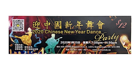 "Oriental Night 2020 Chinese New Year Party  ""东方之夜""迎2020中国新年舞会 tickets"