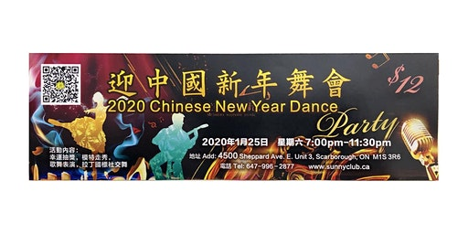 "Oriental Night 2020 Chinese New Year Party  ""东方之夜""迎2020中国新年舞会"