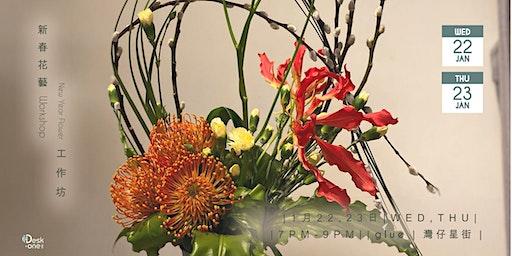 新春花藝工作坊  New Year Flower Workshop