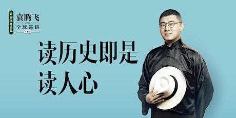 谷雨书苑出品-袁腾飞 2020 全球巡讲 (温哥华站访谈) tickets