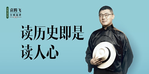 谷雨书苑出品-袁腾飞 2020 全球巡讲 (拉斯维加斯站)
