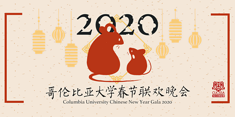 CUCSSA 哥大春晚 2020 Chinese New Year Gala tickets