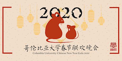 CUCSSA 哥大春晚 2020 Chinese New Year Gala