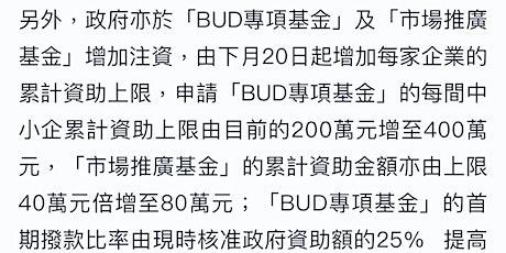 400萬政府BUD資助工作坊 tickets