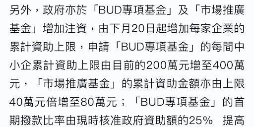 400萬政府BUD資助工作坊