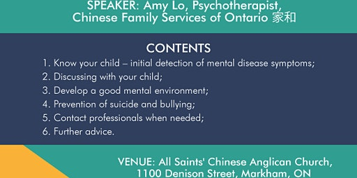 "Parent Workshop on ""How to Develop a Good Mental Environment for Your Child""  - Vision Youth Parents Session ""如何為您的孩子建立良好的心理環境""- 「展望青年領袖培訓計劃」家長座談會"