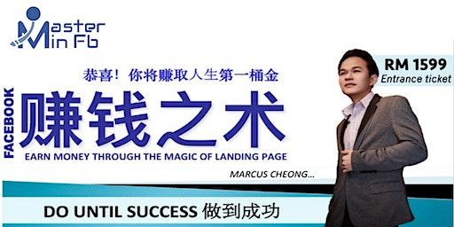 赚钱之术 - 用逆向思维的FB营销 (槟城 22&23 Feb)