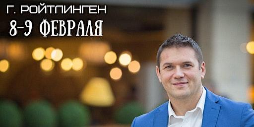 """Игорь Давыдов """"Лидерство и эффективность """", 2 дня в г. Reutlingen!"""